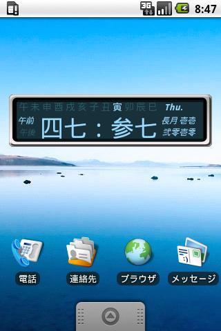KanjiClockWidget Android Lifestyle