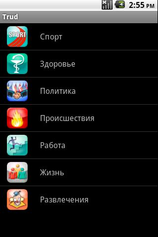 Trud Android News & Weather