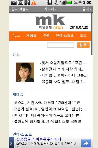 경제신문(경제야놀자)_아이콘예쁜것 Android News & Weather