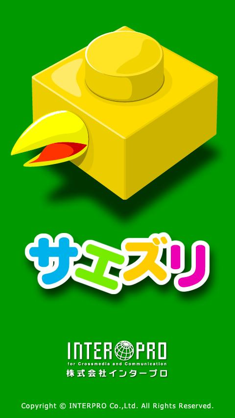 SAEZURI Android Entertainment