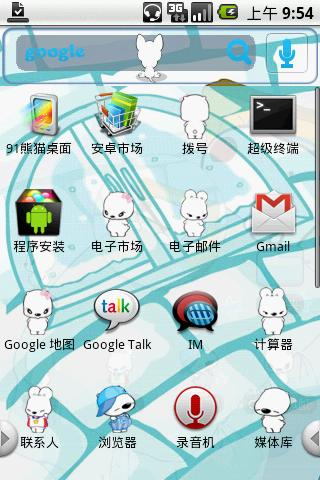 hh_Hibernation Dog Android Themes