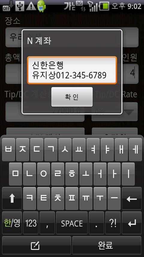 N Calculator2 Android Tools