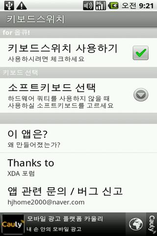 키보드스위치 for ROOT USERs Android Tools