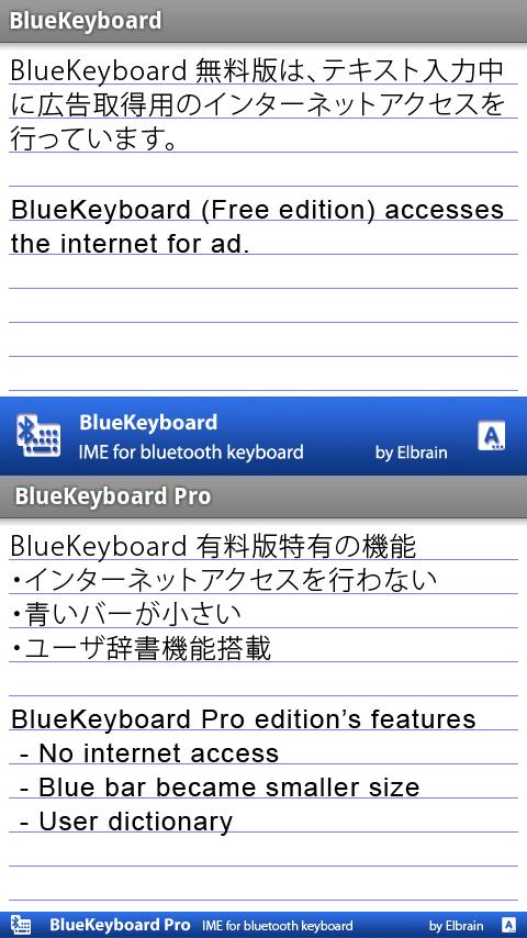 BlueKeyboard Pro JP  Bluetooth Android Tools