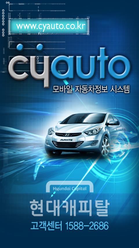 Cyauto Android Tools