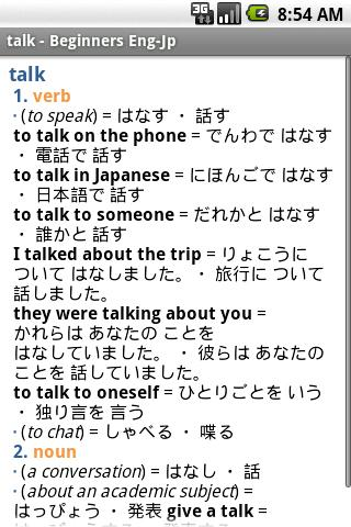 Oxford Beginners Japanese TR Android Demo