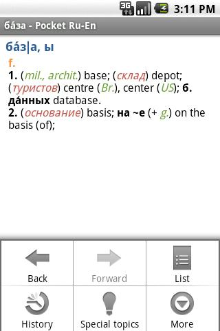 Pocket Oxford Russian TR Android Demo