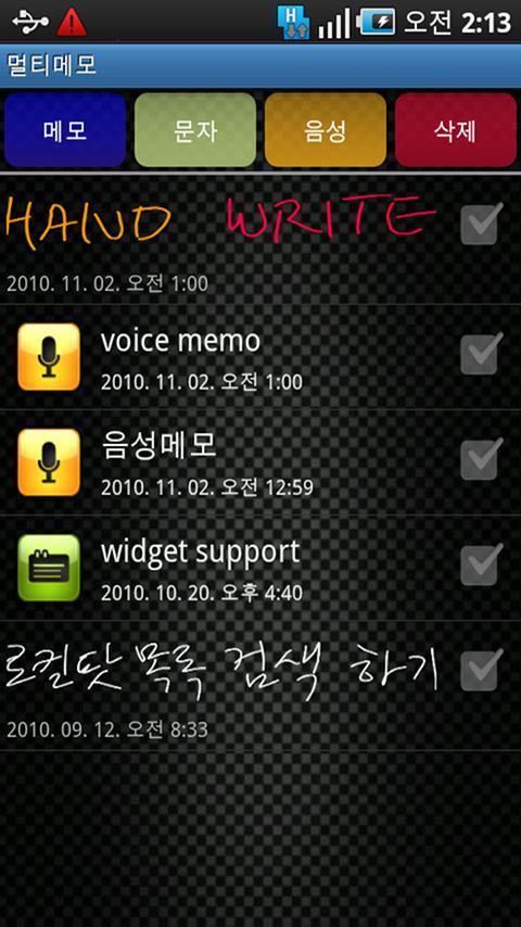 Multi Memo Widget Android Productivity