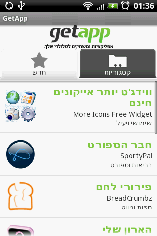 getapp מדריך ההורדות Android Libraries & Demo