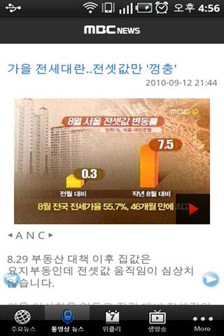 MBC News Android News & Weather
