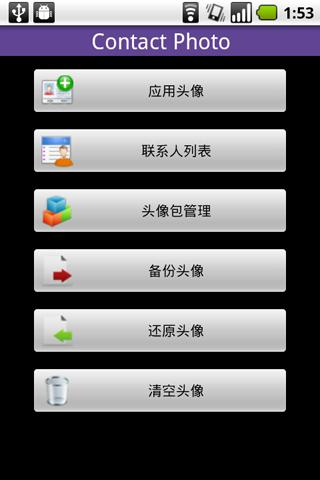 ContactPhoto Android Tools