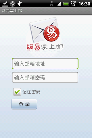 Netease Mail Android Communication