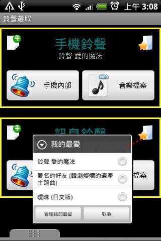 鈴聲 選取(管理 , 設定) Android Multimedia