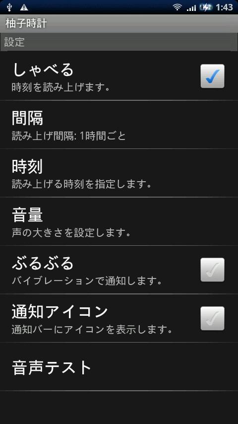 Yuzuko Tokei Android Tools