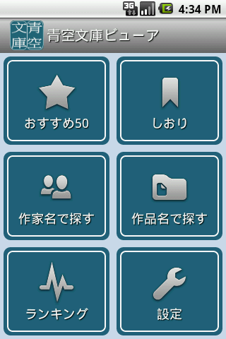 AozoraBunko Viewer Android Tools