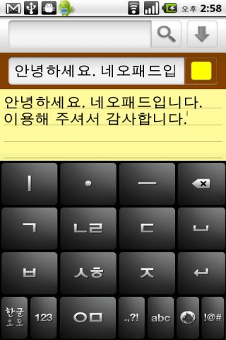 Neopad천지인_Trial Android Tools