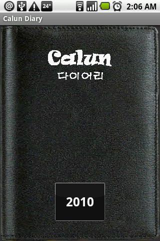 Calun(카룬) Standard Android Tools