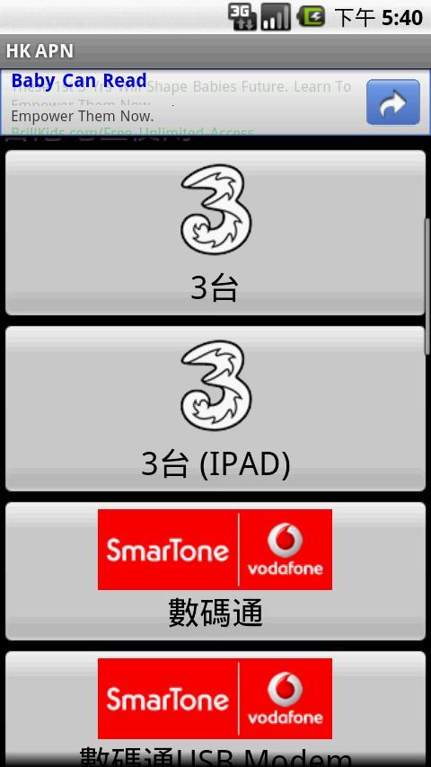 HK APN (BETA) Android Tools