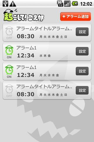 koebu alarm Android Lifestyle