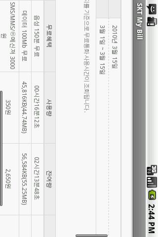 SKT My Bill Android Tools