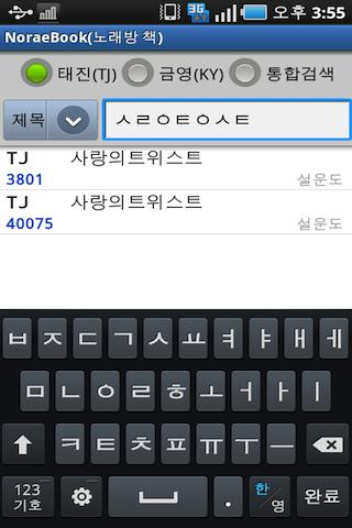 노래방 책 검색(NoraeBook) Android Entertainment