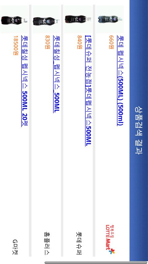 Infoceptor Plus – 바코드 스캐너 Android Lifestyle