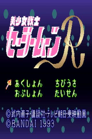 Ailormoon R Android Arcade & Action