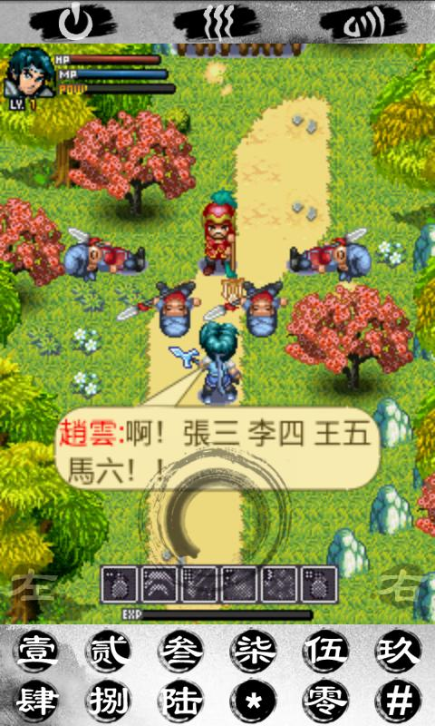 Hero of the three kingdoms Android Arcade & Action
