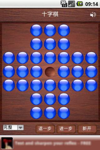Marble Solitaire Android Brain & Puzzle