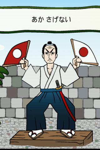 Samurai Flag Up Android Arcade & Action