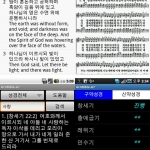 Korean Bible GcnBible-A7