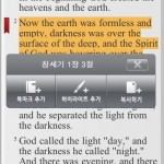 Essel Bible NIV