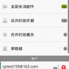 NetEase pmail for android 1.5