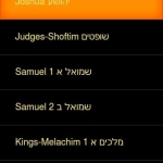Hebrew Tanach
