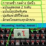 9420 Thai Keyboard