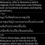 Data Thai for Lifove Bible