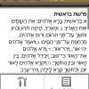 Hebrew Torah