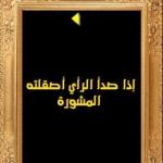 Arabic quotes  Slideshow