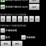 StudioKUMA AirPlane Scheduler