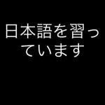 Lingopal Japanese