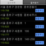 Korean Zipcode Finder