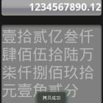 Chinese Money Converter