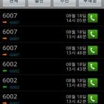 NetDial SIP Phone
