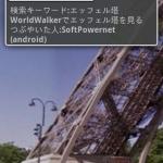 WorldWalker