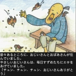 Storytelling book The Sparrow